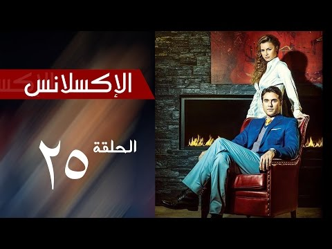 مسلسل الإكسلانس حلقة 25 HD كاملة