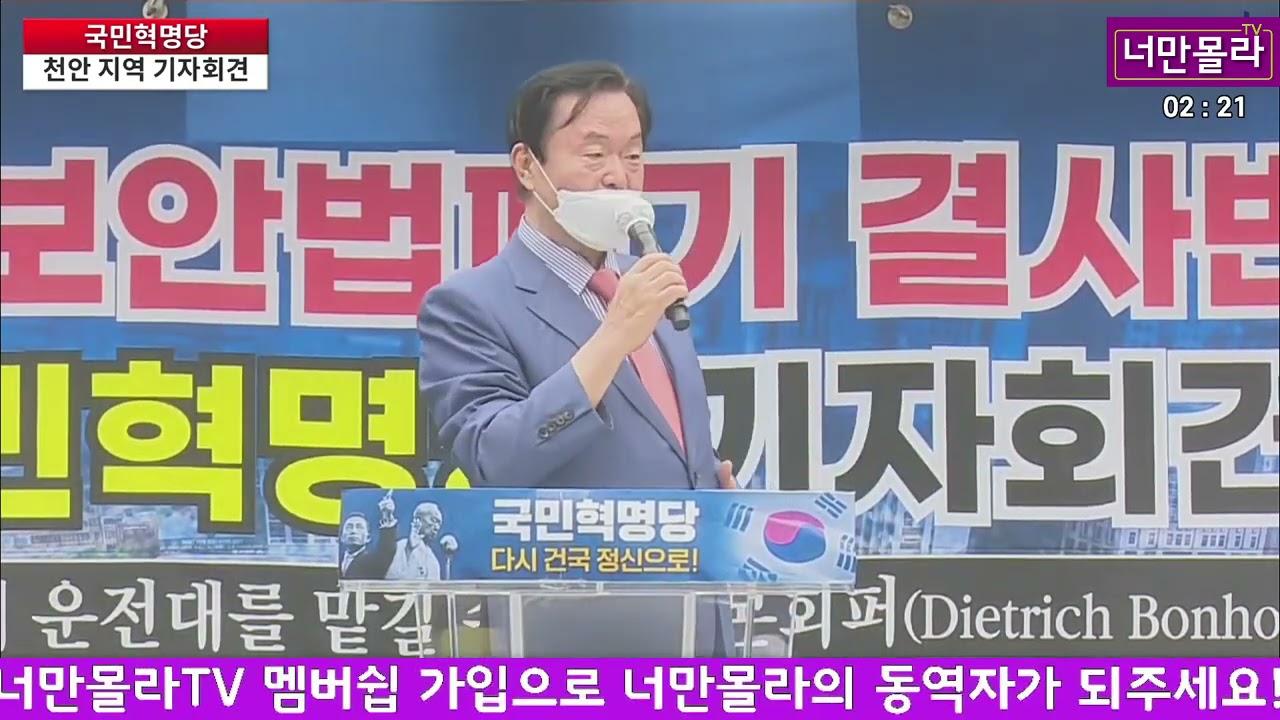 김경재총재,천안에 떴다!..2021 06 17 14 18 51