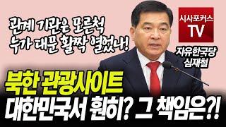심재철 '북한 관광사이트 대한민국서 훤히? 그 책임은?…