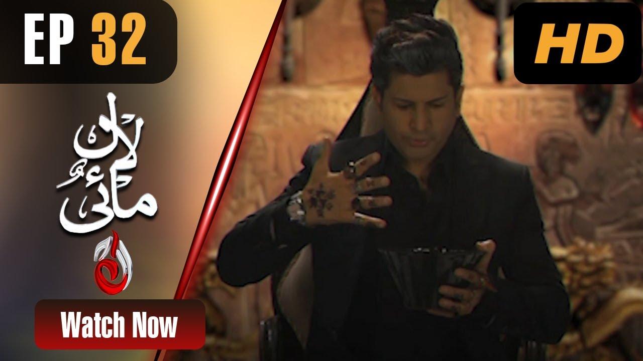 Download Pakistani Drama | Lal Mai - Episode 32 | Aaj Entertainment Dramas