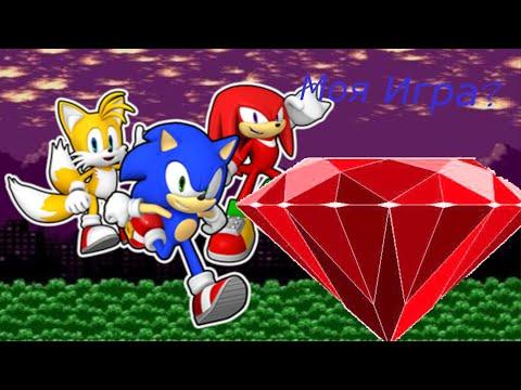 Прохожу свою игру со всеми секретами Sonic And Master Ruby