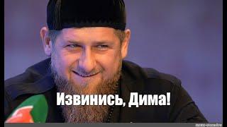 В Чечне свои правила игры в бутылочку! Извините, если что...
