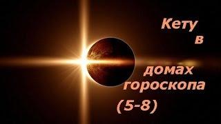Кету в домах гороскопа(5-8). Ведическая астрология.