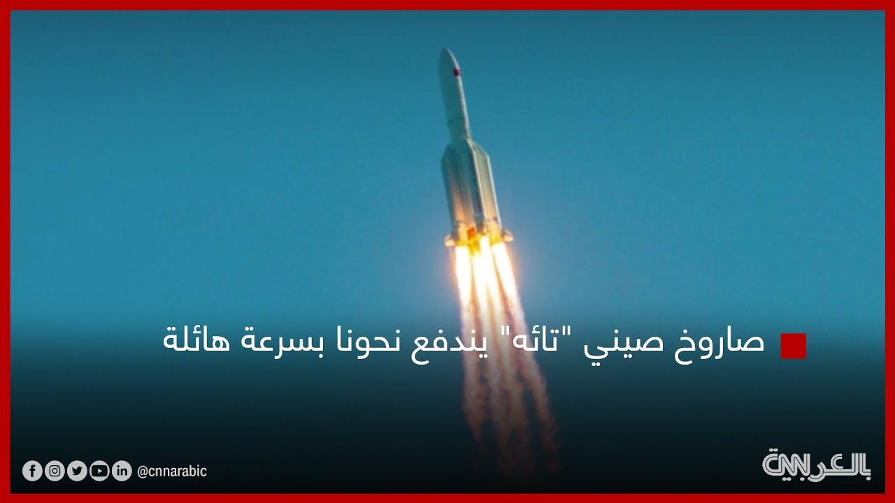 صاروخ صيني -تائه- يندفع نحونا بسرعة هائلة.. أين سيسقط؟  - نشر قبل 49 دقيقة