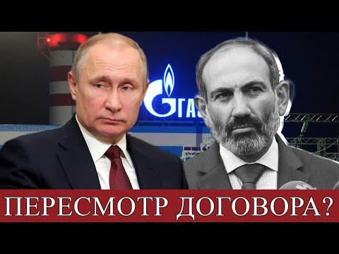 СРОЧНО! Ереван выдвигает вопрос о пересмотре газового договора 2013 года. Новости Армении и России