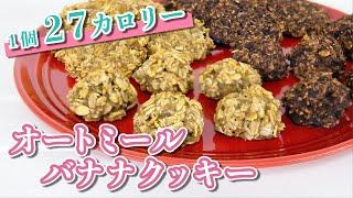 オートミールバナナクッキー|ひなおさんのレシピ書き起こし