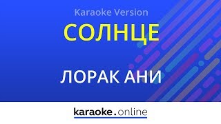 Солнце - Ани Лорак (Karaoke version)