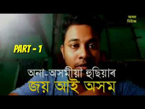All True Assamese people will agree with this Guy- Nagaon Incident - Part 1