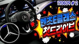 벤츠 E클래스 지리는~ 첫 드라이브!! (17.06.09 #2) Merecdes-BenZ 시승식