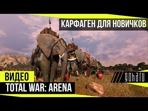 Total War: Arena - Карфаген для новичков