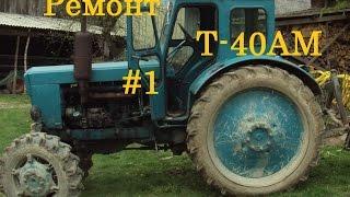 Ремонт Т-40А: #1 Naprawa przełącznika prędkości ☆ Ремонт КПП ㋡ NazarFarmer