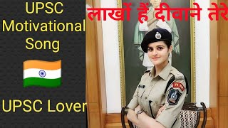 🇮🇳ias/ips motivational song/upsc motivational song/Lakho hai deewane tere song
