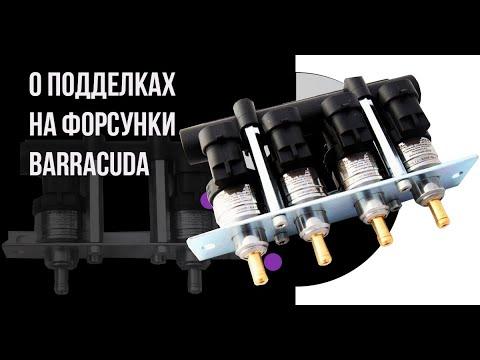 О подделках на форсунки Barracuda (владелец компании Alex)