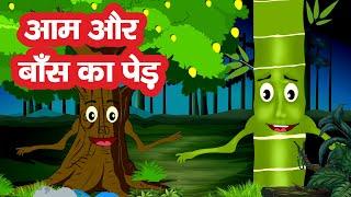 आम और बाँस का पेड़   Bedtime Stories   बच्चों की हिंदी कहानियाँ   Moral Stories   Hindi Kahaniya