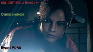 RESEDENT EVIL2 ||Прохождение за Клэр||Игра,Прохождение|SONY PS4|Прямой эфир онлайн|