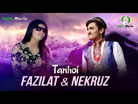 Некруз ва Фазилат - Танхои Nekruz, Fazilat