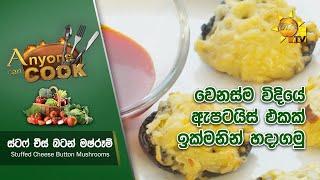 වෙනස්ම විදියේ ඇපටයිස් එකක් ඉක්මනින් හදාගමු - Stuffed Cheese Button Mushrooms | Anyone Can Cook Thumbnail