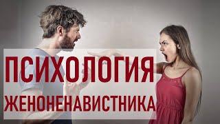 Психология женоненавистника Мезогинное поведение Мизогиния у мужчин Психология отношений