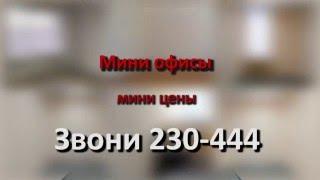 видео Бизнес-центр «Seven ONE» - аренда офиса в БЦ «Seven ONE» в Москве