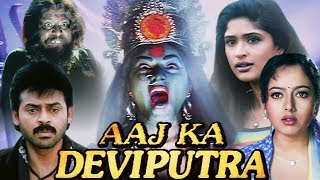 Aaj Ka Devi Putra Full Movie | Venkatesh Movie | Soundarya | Anjala Zaveri|Latest Hindi Dubbed Movie