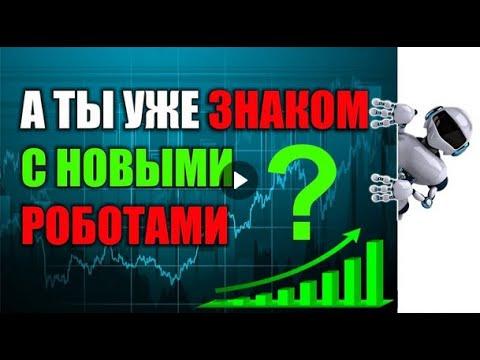 Форекс роботы с прибылью 80-120% месяц l Обзор+месяц бесплатно l