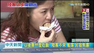 20190801中天新聞 陸客自由行不來! 逢甲、日月潭商家苦笑迎低谷