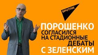 Порошенко согласился на стадионные дебаты с Зеленским