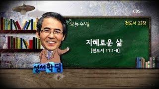 """김기석목사 전도서22강 """"지혜로운 삶"""" / 성경공부는 …"""