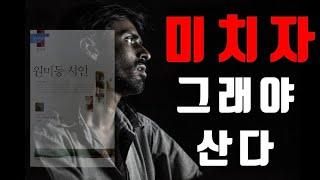 양귀자 연작 소설 [원미동 시인],1980년대 민주화 …