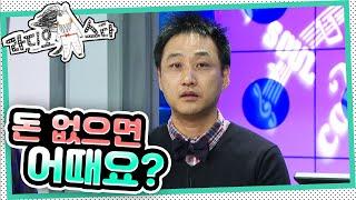 """[라디오스타] 김수용씨 방송하기 싫어하는거 같대요?  """"내가 얼마나 좋아하는데!""""(억울)༼;´༎ຶ༎ຶ`༽ '김용만&박수홍&김수용' 3편"""