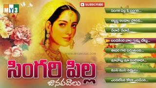 Telugu Janapadalu | Singari Pilla Janapadalu | Folk Songs | Telugu Janapadalu | Folk Songs Juke Box