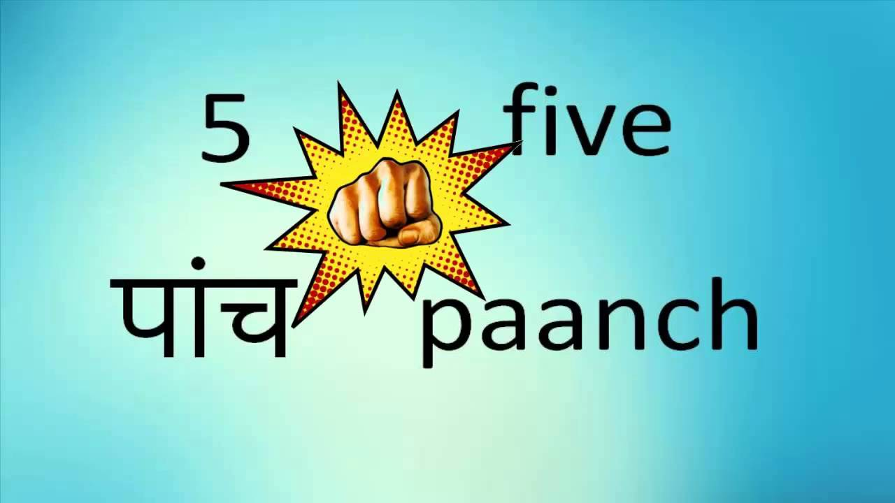 Pronunciation of Numbers 0-10 in Hindi || Learn Numbers Easily
