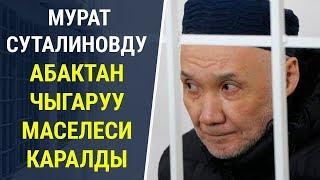 УКМКнын мурдагы башчысы Мурат Суталиновду абактан чыгаруу маселеси каралды