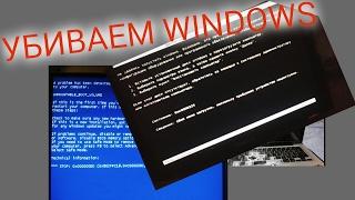 КАК УБИТЬ Windows и ЛЕГКО восстановить