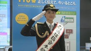 「110番の日」の10日、モデルでタレントの鈴木ちなみさんが警視庁...