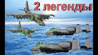 Русский «грач» против американского «бородавочника». Су-25 и А-10 «Тандерболт» II