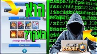 קלאש רויאל-האקר שיכול לפתוח מלא טורנירים של 2000 קלפים בחינם!ויכול לשחק עם 6 קלפים בדק?מוזר לא?!