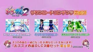【公式】ぎゃる☆がん2 DLC第六弾 紹介映像 thumbnail