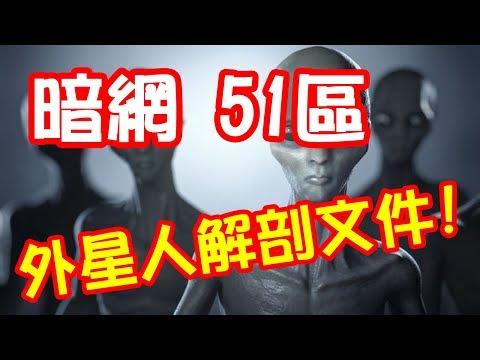 體驗《暗網》51區解剖外星人文件  Area 51 Anatomy Alien File ~ deep web Dark net