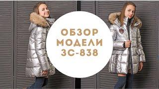 ОБЗОР Куртка для девочки ЗС-838