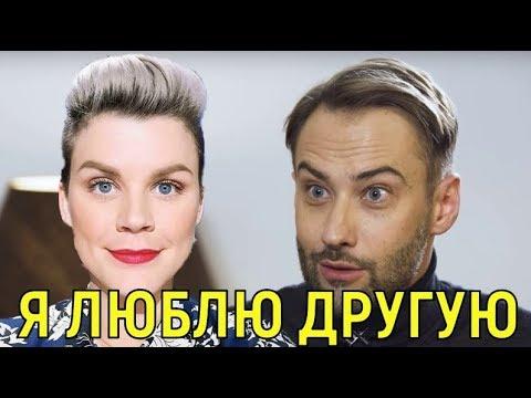Дмитрий Шепелев ушел с первого из-за Сабины \\\ Пантус Отвергнутый
