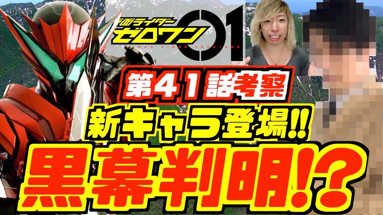 【仮面ライダーゼロワン】41話 新キャラ登場!迅を操る黒幕の正体が判明しました