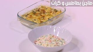 طاجن بطاطس و كرات و مشروم بالكريمة | عماد الخشت