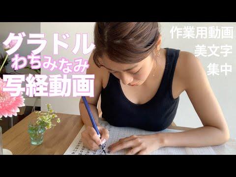 わちちチューブ【わちみなみofficial】YouTube投稿サムネイル画像