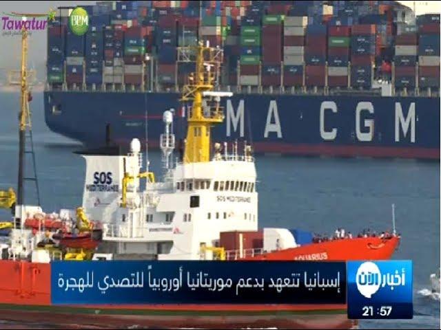 وزير الداخلية الإسباني يتعهد بدعم ملف موريتانيا لدى الإتحاد الأوروبي للتصدي للهجرة | قناة الآن