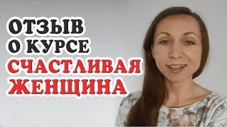 Отзыв о курсе СЧАСТЛИВАЯ ЖЕНЩИНА. Денис Косташ