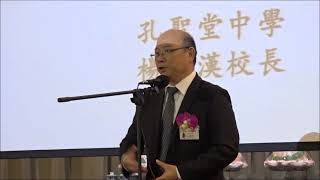 Publication Date: 2019-10-30 | Video Title: 20190929 全球華人孔誕紀錄活動 「四海同心傳儒學」歡