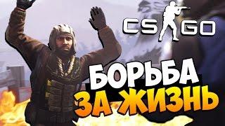 CS:GO - БОРЬБА ЗА ЖИЗНЬ! (ГОЛОДНЫЕ ИГРЫ + УГАР) #36