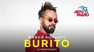 видео: Живой концерт Бурито на Авторадио