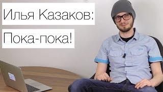 """Илья Казаков: """"Пока-пока!"""""""